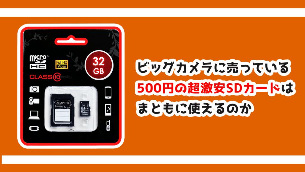 SDCARDHEAD 1024x576 - ビッグカメラに売っている 500円の超激安SDカードは まともに使えるのか検証