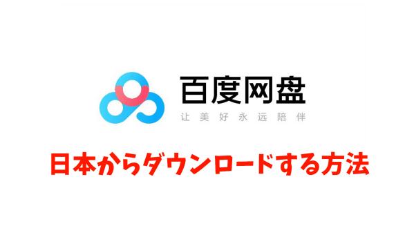 baidueye - 【最新版】百度网盘 / Pan Baidu Yun / 百度雲をアカウントなしでダウンロードする方法