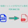 pdfmac 100x100 - 【最新版】百度网盘 / Pan Baidu Yun / 百度雲をアカウントなしでダウンロードする方法