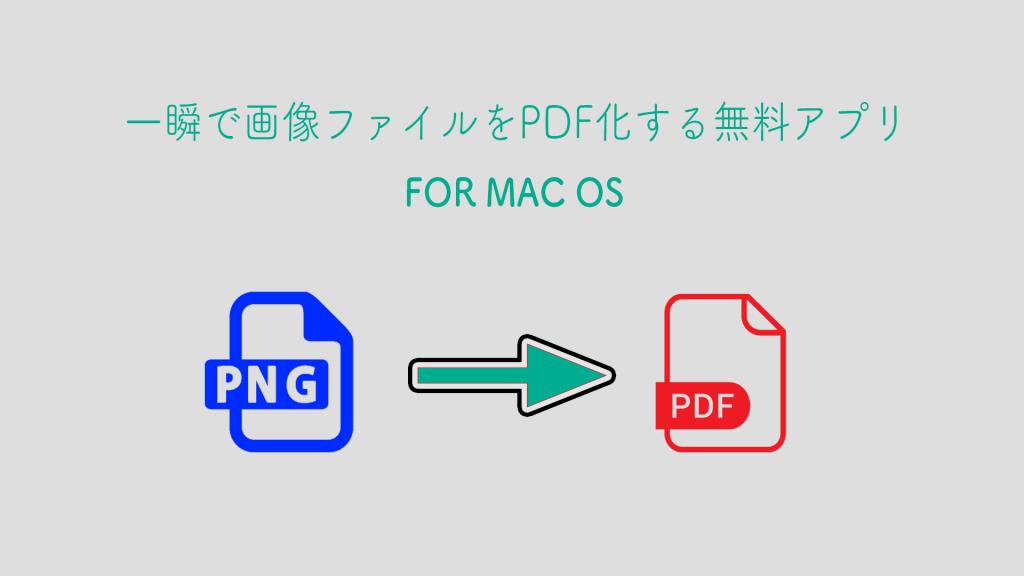 pdfmac 1024x576 - 【無料】一瞬で画像ファイルをPDF化する無料アプリ【Mac】