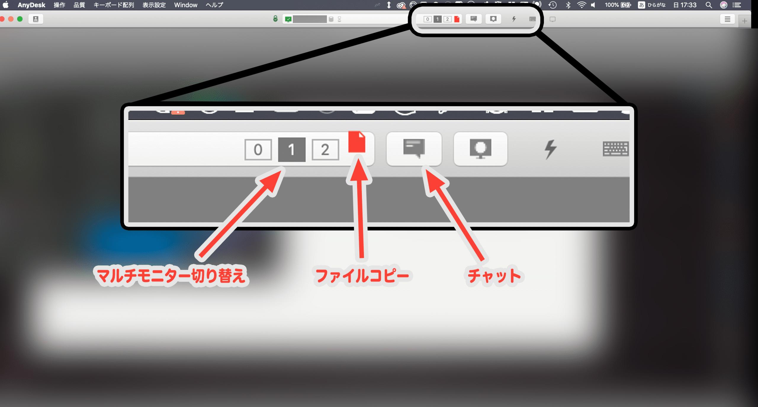 mltmntr - 無料リモートPCソフト「Anydesk」のダウンロード から設定まで。