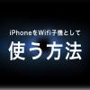 iphonewifi 100x100 - 【Windows/mac対応】 サーバレスで使える超高速の メッセージ、ファイル共有ソフト IP Messanger