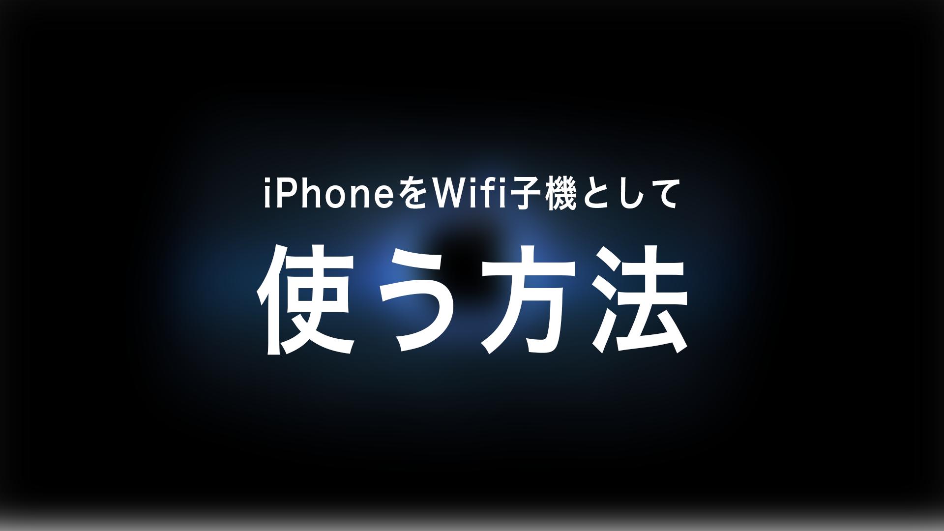 iphonewifi - 【要脱獄】iPhoneをWifi子機として使う方法【macOS】