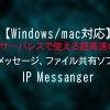 ipmessanger 100x100 - 【要脱獄】iPhoneをWifi子機として使う方法【macOS】