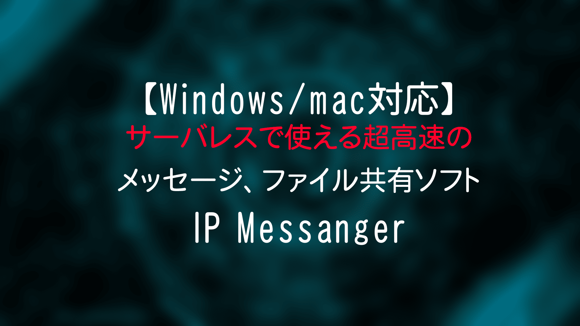 ipmessanger - 【Windows/mac対応】 サーバレスで使える超高速の メッセージ、ファイル共有ソフト IP Messanger