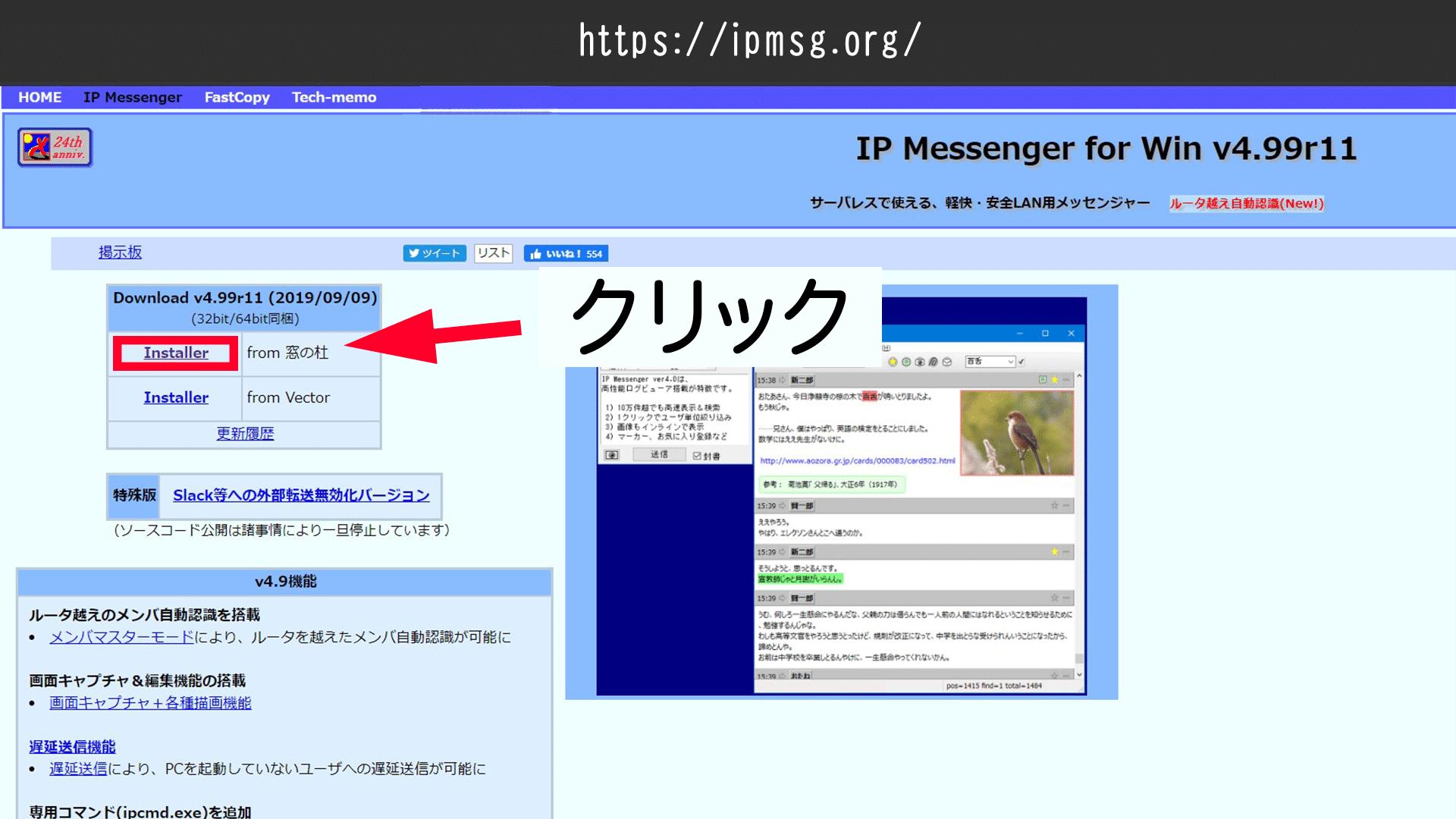 ipw1 - 【Windows/mac対応】 サーバレスで使える超高速の メッセージ、ファイル共有ソフト IP Messanger