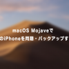 mojaveBackup 100x100 - macOS MojaveでiOS14のiPhoneをバックアップ・同期する方法