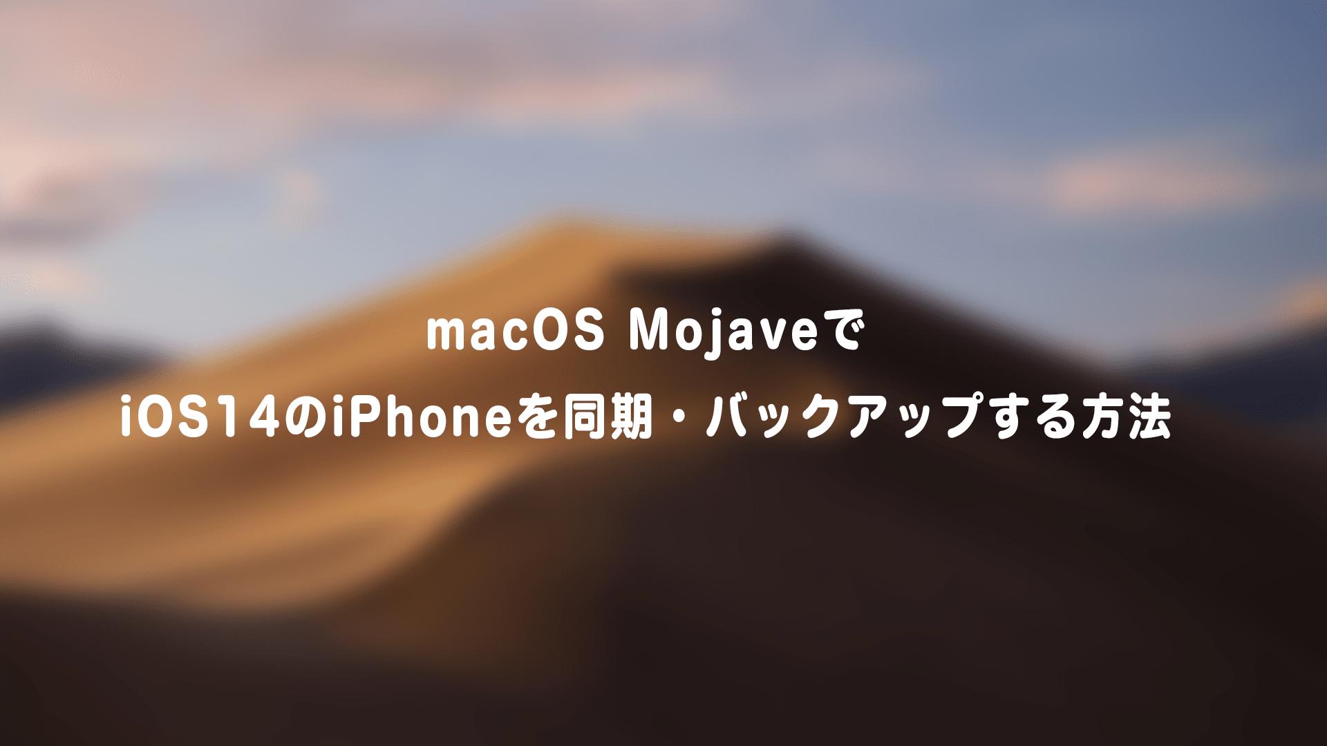mojaveBackup - macOS MojaveでiOS14のiPhoneをバックアップ・同期する方法