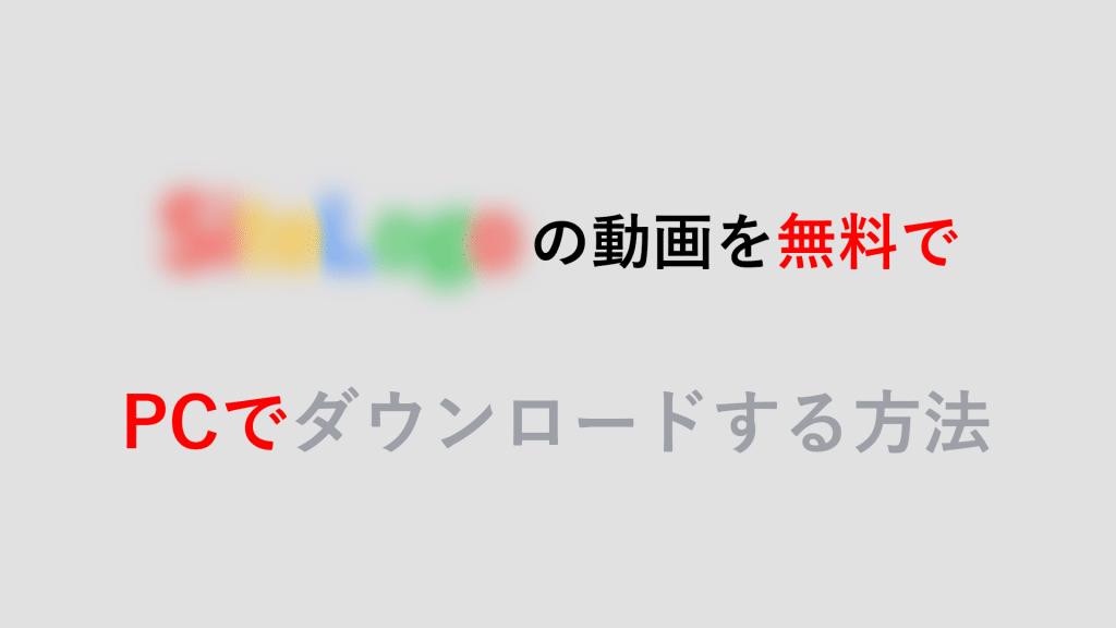 Thumb 1024x576 - 【2021年8月】AvgleをPCでダウンロードする方法