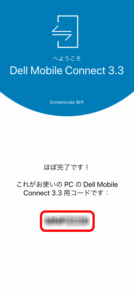 IMG 4740 1 473x1024 - iPhoneに来た通知や通話、iMessageをWindowsでも通知、応答、返信することが可能になるアプリ!