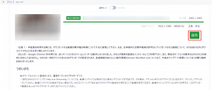 Screenshot 2 2 300x128 - 【2021年】Share Videosの動画をPCでダウンロードする方法
