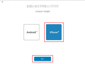 Screenshot 25 300x225 - iPhoneに来た通知や通話、iMessageをWindowsでも通知、応答、返信することが可能になるアプリ!