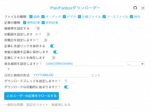 Screenshot 6 5 300x222 - Fanboxの画像をまとめてダウンロードする方法