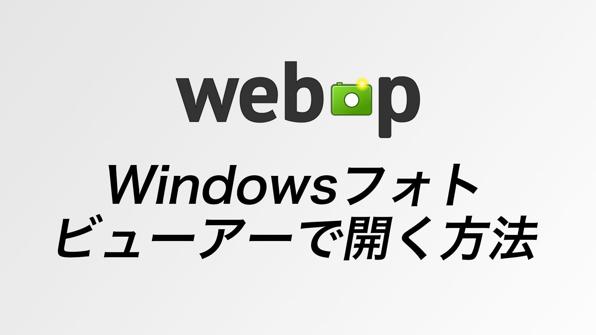 WePWin - WebPをPNGの様にWindowsフォトビューアーで開く方法