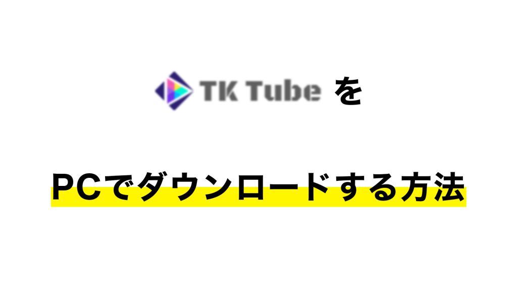 ae46b1f460ee46f789c27b264a6cb421 1 1024x576 - 【2021年】TKTubeをPCでダウンロードする方法