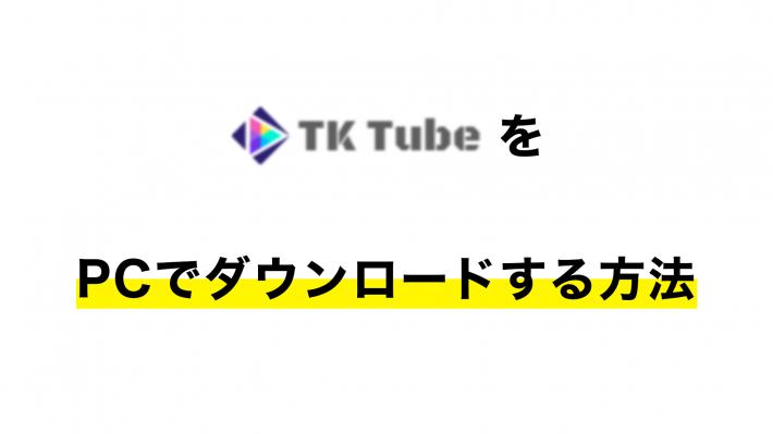 ae46b1f460ee46f789c27b264a6cb421 1 710x399 - 【2021年】TKTubeをPCでダウンロードする方法