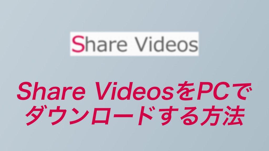ae46b1f460ee46f789c27b264a6cb421 3 1 1024x576 - 【2021年】Share Videosの動画をPCでダウンロードする方法