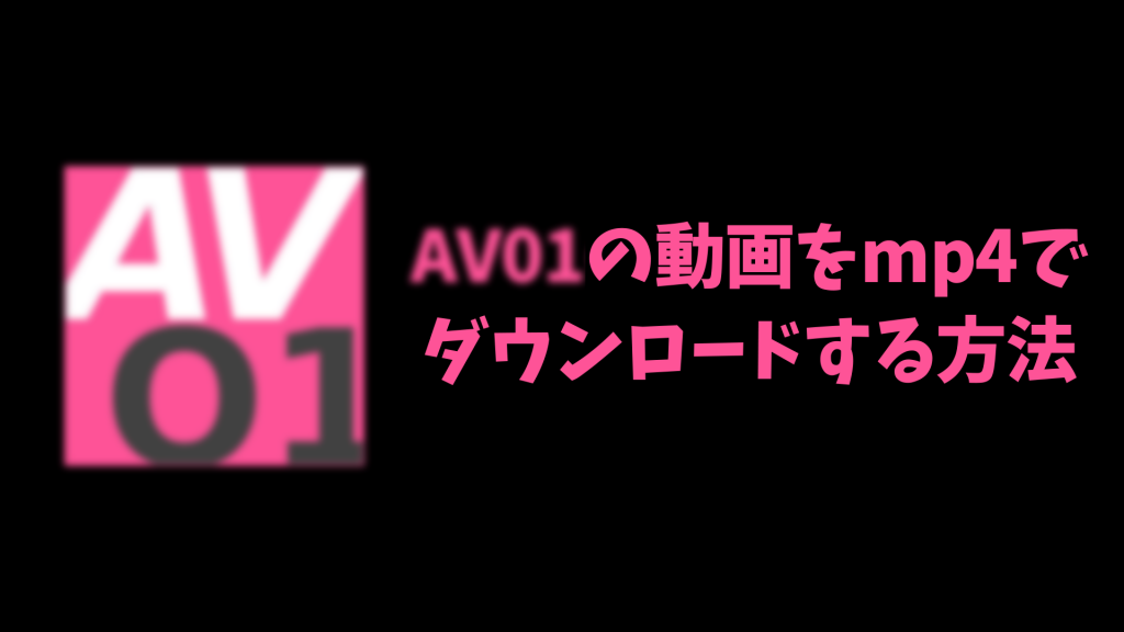 av01th 1024x576 - 【2021年】AV01の動画をPCでダウンロードする方法