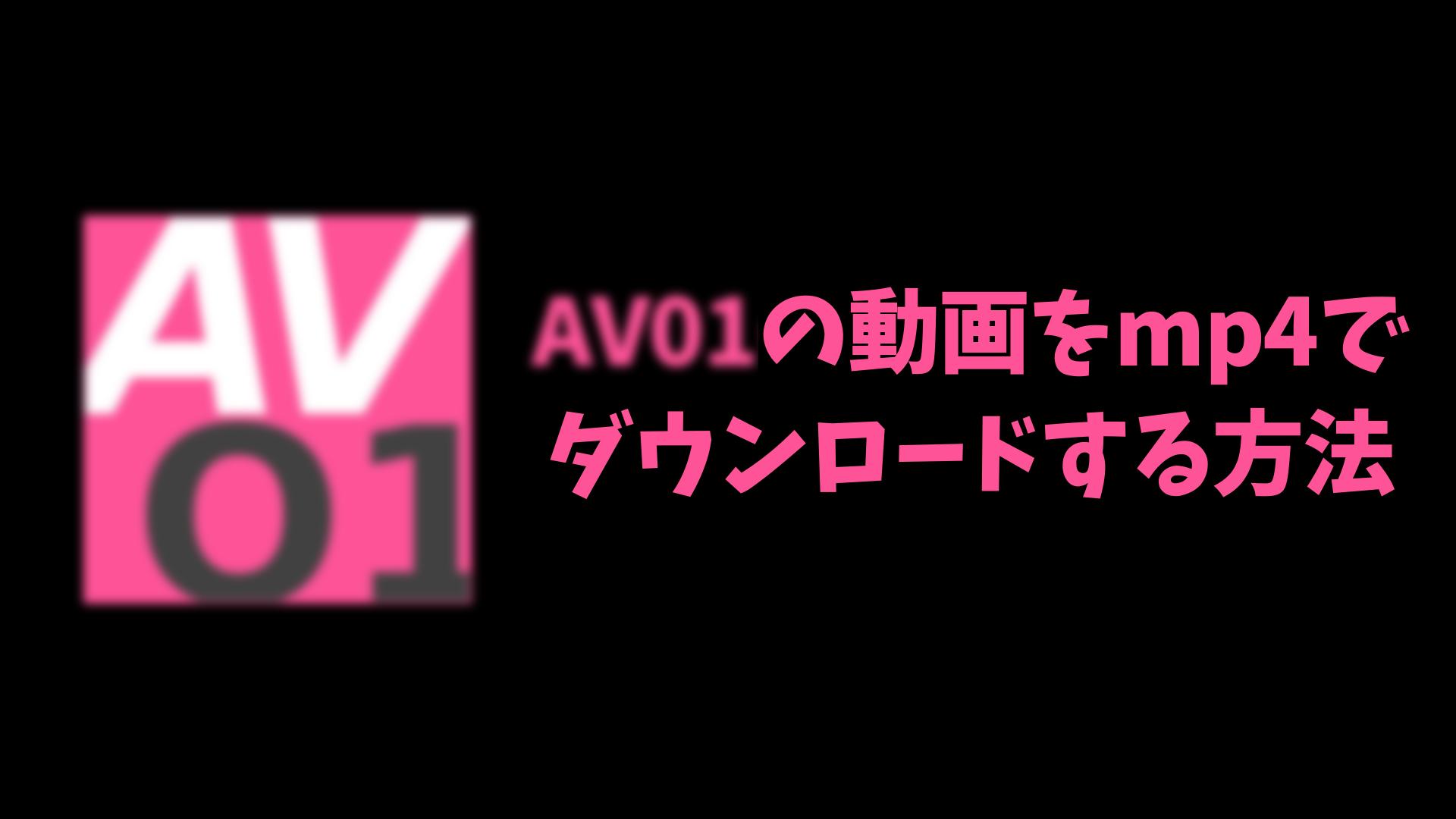 av01th - 【2021年】AV01の動画をPCでダウンロードする方法