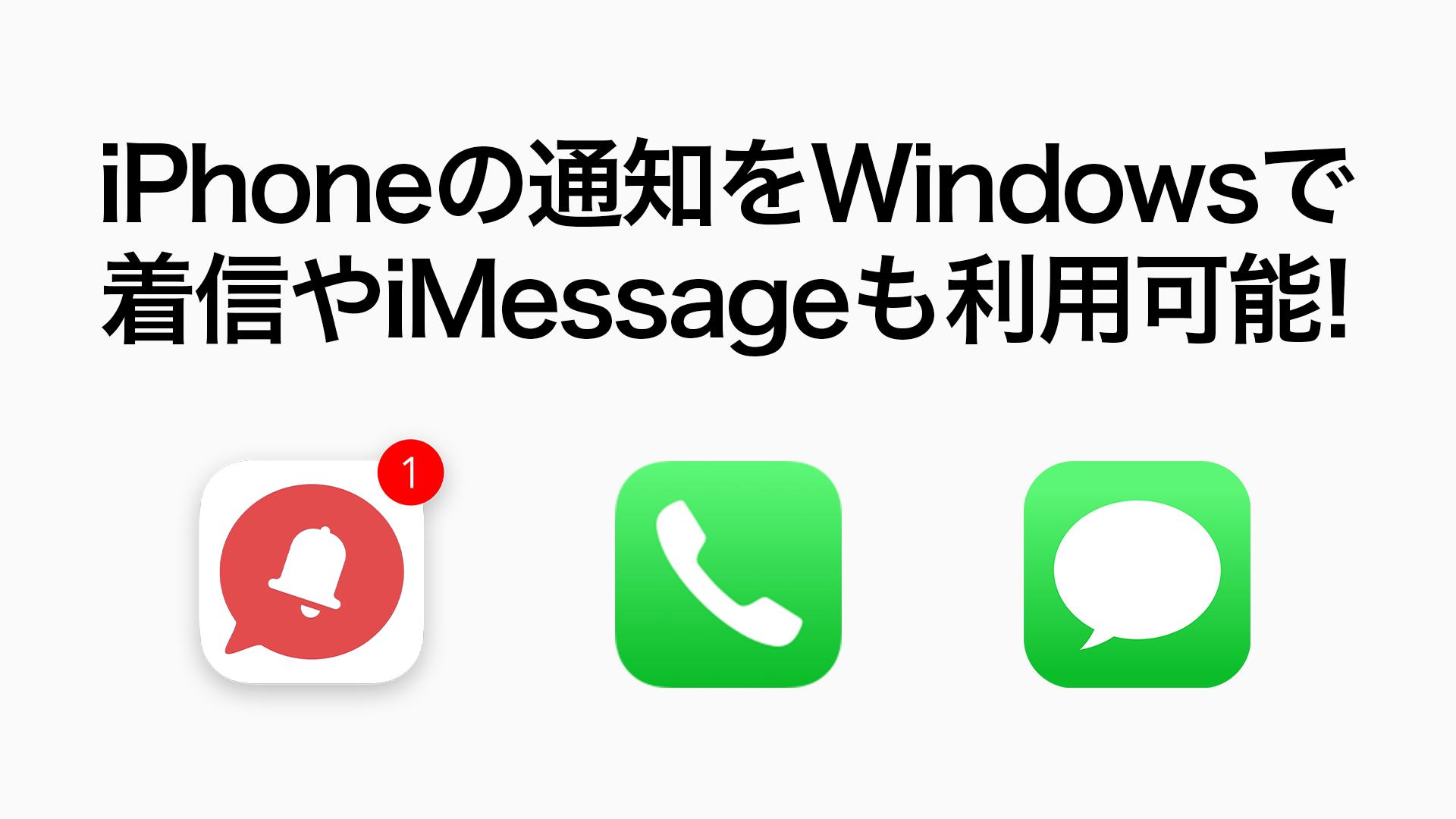 dellmcd - iPhoneに来た通知や通話、iMessageをWindowsでも通知、応答、返信することが可能になるアプリ!