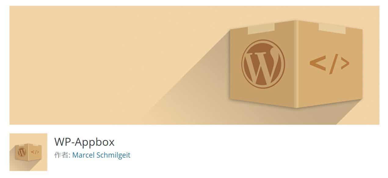 Screenshot 2 - [備忘録]WP-Appbox使い方とショートコード一覧